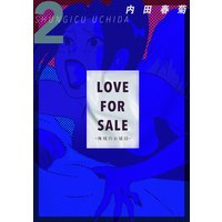 LOVE FOR SALE 〜俺様のお値段〜 2巻