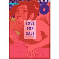 LOVE FOR SALE 〜俺様のお値段〜 分冊版6