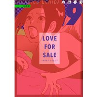 LOVE FOR SALE 〜俺様のお値段〜 分冊版9