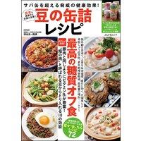 豆の缶詰レシピ