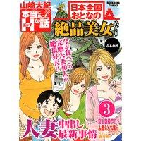 日本全国おとなの絶品美女めぐり(分冊版) 【第3話】