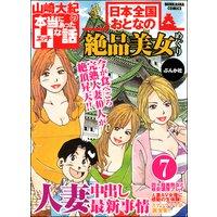 日本全国おとなの絶品美女めぐり(分冊版) 【第7話】