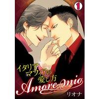 【タテコミ】Amore mio〜イタリアマフィアの愛し方〜