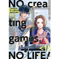 これだからゲーム作りはやめられない! 1巻【デジタル版限定特典付き】