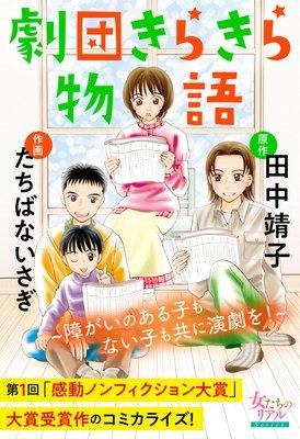 劇団きらきら物語〜障がいのある子もない子も共に演劇を!