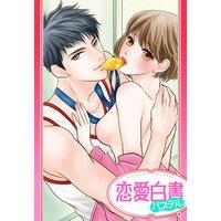 【単話売】トップアスリートの熱情—日本代表と秘密のキス—
