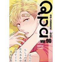 Qpa vol.90〜キュン