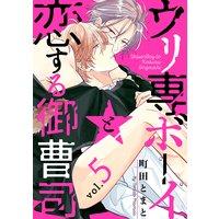 ウリ専ボーイと恋する御曹司 vol.5
