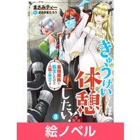 【絵ノベル】きゅうけいさんは休憩したい!〜最強魔族に転生したけど人類の味方です〜 8
