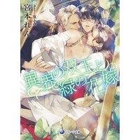 異界の双王と緑の花嫁