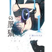 101の黒猫【電子限定描き下ろし漫画付き】