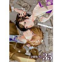 プロミス・シンデレラ【単話】 35