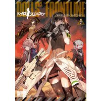 ドールズフロントライン コミックアンソロジー VOL.2