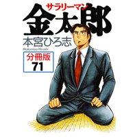 サラリーマン金太郎【分冊版】71