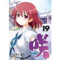 咲-Saki- 19巻