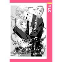 イジワル王子とシンデレラ 【単話売】