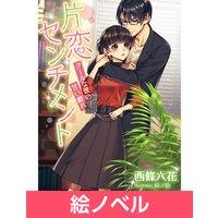 【絵ノベル】片恋センチメント クールな彼の甘い戯れ 6