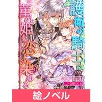 【絵ノベル】護衛の騎士は菫の姫を恋に染める