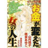 女たちの事件簿Vol.28〜お金が変えた女の人生〜