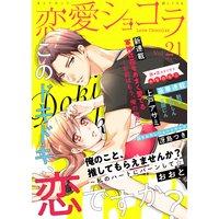 恋愛ショコラ vol.21【限定おまけ付き】