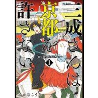 三成さんは京都を許さない—琵琶湖ノ水ヲ止メヨ—(1)