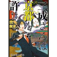 三成さんは京都を許さない—琵琶湖ノ水ヲ止メヨ—(2)