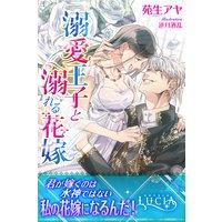 溺愛王子と溺れる花嫁