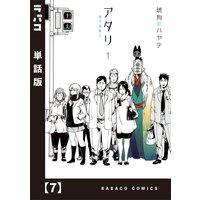 アタリ【単話版】 7