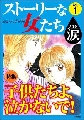 ストーリーな女たち 涙 Vol.1 子供たちよ、泣かないで!