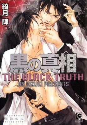 黒の真相【イラスト入り】