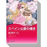 ハーレクインコミックス セット 2019年 vol.384