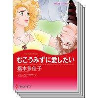 ハーレクインコミックス セット 2019年 vol.400