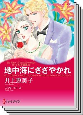 ハーレクインコミックス セット 2019年 vol.419