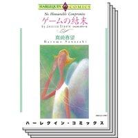 ハーレクインコミックス セット 2019年 vol.426