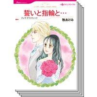 ハーレクインコミックス セット 2019年 vol.432