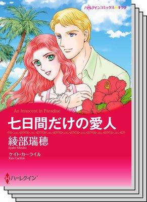 ハーレクインコミックス セット 2019年 vol.434