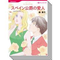 ハーレクインコミックス セット 2019年 vol.438