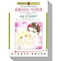 ハーレクインコミックス セット 2019年 vol.444