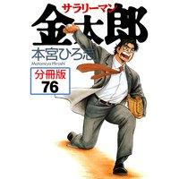 サラリーマン金太郎【分冊版】76