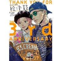 ハニーミルク vol.37【おまけ付きRenta!限定版】