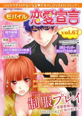 モバイル恋愛宣言 Vol.67