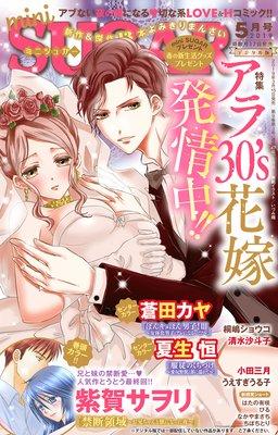miniSUGAR Vol.62(2019年5月号)