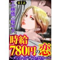 時給780円の恋〜ダンス イン ザ ファクトリー〜(分冊版)