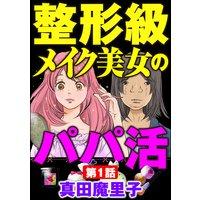 整形級メイク美女のパパ活(分冊版)