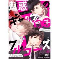 【恋愛ショコラ】魅惑のギャップ男子フルコース