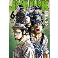 ジャンク・ランク・ファミリー 6
