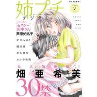 姉プチデジタル 2019年7月号(2019年6月8日発売)