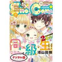 Sho‐Comi 2019年14号(2019年6月20日発売)
