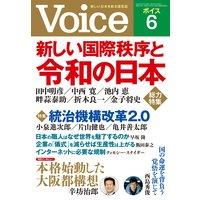 Voice 2019年6月号