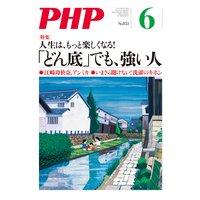 月刊誌PHP 2019年6月号